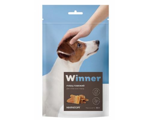 WINNER Лакомство для собак Рубец говяжий (Виннер). Вес: 60 г