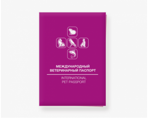 Паспорт международный ветеринарный универсальный