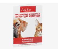 Паспорт международный (универсальный) ветеринарный Ветпродакс