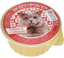 ЕМ БЕЗ ПРОБЛЕМ консервы для кошек Говядина с сердцем. Вес: 125 г