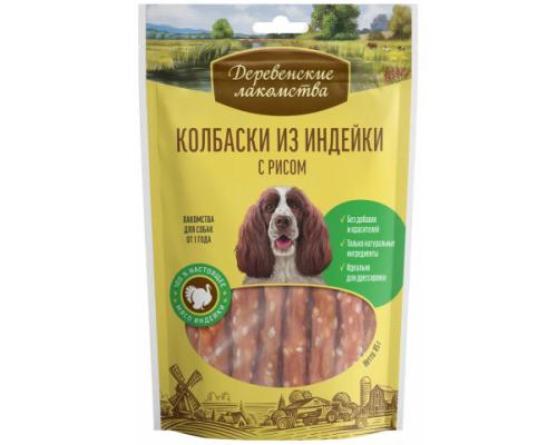 Деревенские лакомства для собак Колбаски из индейки с рисом. Вес: 85 г