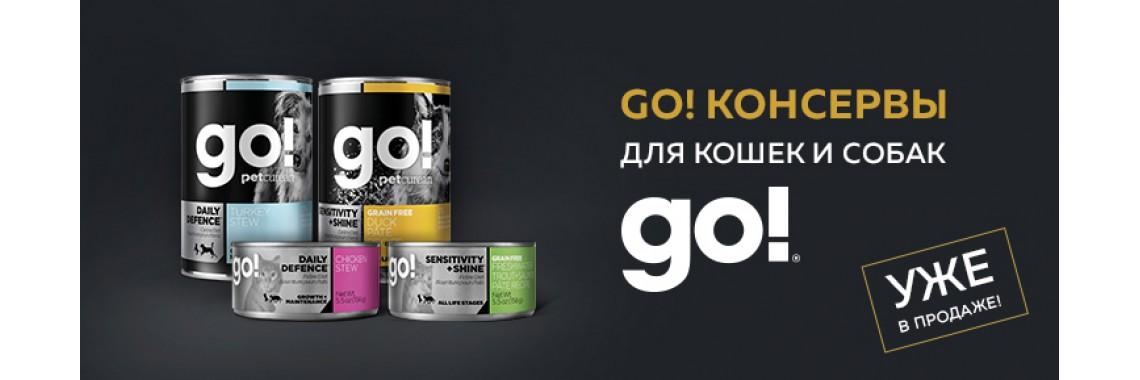 Новинка консервы GO