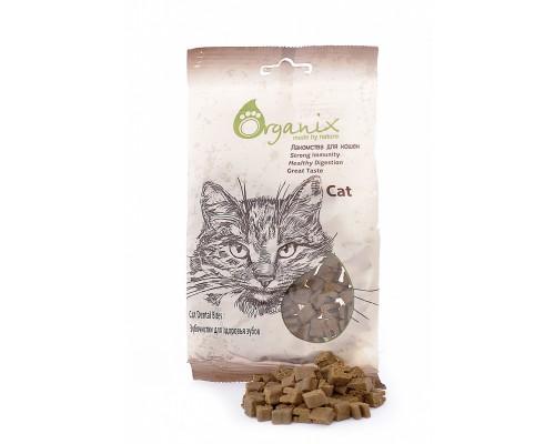 Organix Лакомства для кошек Зубочистки для здоровья зубов (Cat Dental Bites)
