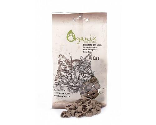 Organix Лакомства для кошек Подушечки для вывода шерсти (Antihairball)