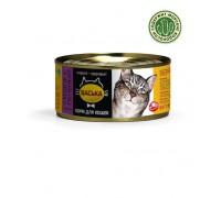 ВАСЬКА консервы для кошек Сердце/Печень с морскими водорослями 325 г
